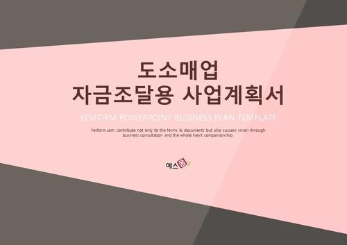 도소매업 표준 사업계획서(자금조달용)(2) - 섬네일 1page