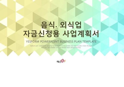 음식.외식업 표준 사업계획서(자금신청용)(1) - 섬네일 1page