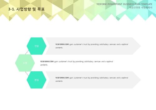 음식.외식업 표준 사업계획서(자금신청용)(1) - 섬네일 17page