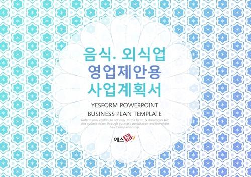 음식.외식업 표준 사업계획서(영업제안용)(3) - 섬네일 1page