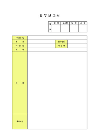 업무보고서(영업보고, 생산보고, 기술보고, 회의보고) - 섬네일 1page