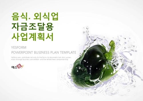 음식.외식업 표준 사업계획서(자금조달용)(1) - 섬네일 1page
