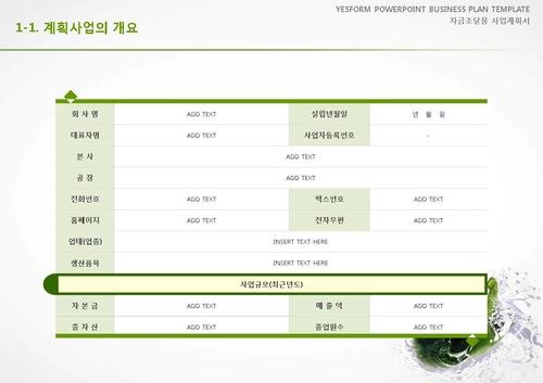 음식.외식업 표준 사업계획서(자금조달용)(1) - 섬네일 5page