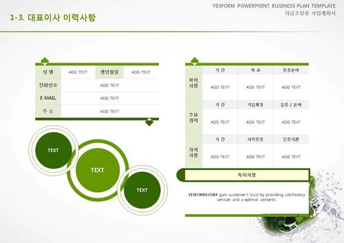 음식.외식업 표준 사업계획서(자금조달용)(1) - 섬네일 7page