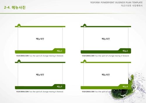 음식.외식업 표준 사업계획서(자금조달용)(1) - 섬네일 14page