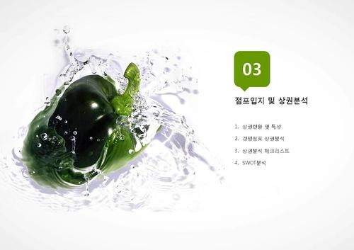 음식.외식업 표준 사업계획서(자금조달용)(1) - 섬네일 15page