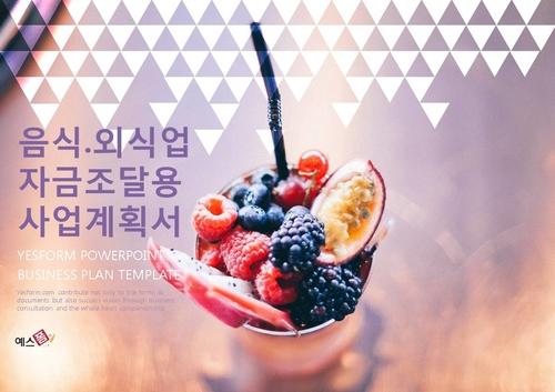 음식.외식업 표준 사업계획서(자금조달용)(2) - 섬네일 1page