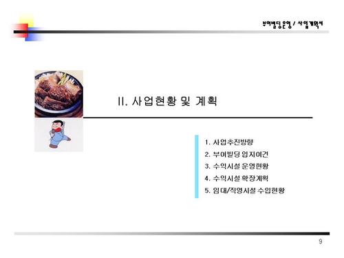 식당노래방모텔근린생활시설자금조달용 사업계획서 - 섬네일 10page