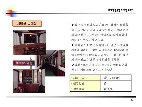 식당노래방모텔근린생활시설자금조달용 사업계획서 - 섬네일 15page