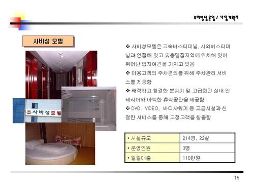 식당노래방모텔근린생활시설자금조달용 사업계획서 - 섬네일 16page
