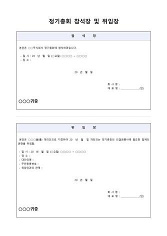 정기총회 참석장 및 위임장(기본서식) - 섬네일 1page