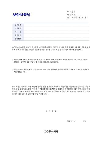 보안서약서(업체명/소재지/직급) - 섬네일 1page