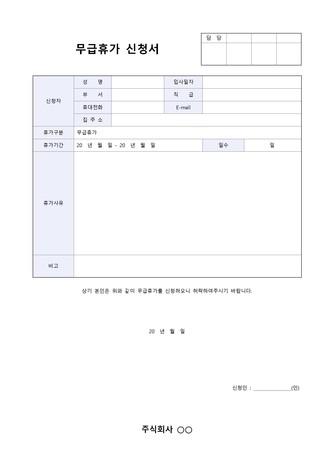 무급휴가 신청서(기본형) - 섬네일 1page
