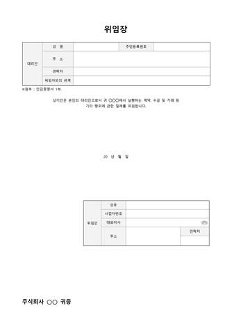 위임장(인감증명서 첨부) - 섬네일 1page