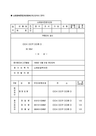 소유권이전 등기신청서(유산상속의 경우) - 섬네일 1page