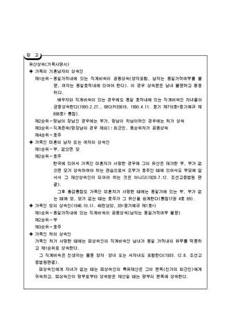소유권이전 등기신청서(유산상속의 경우) - 섬네일 3page