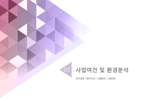 건설업 표준 사업계획서(자금조달용) - 섬네일 18page