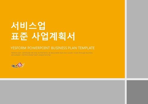 서비스업 표준 사업계획서(서비스업 일반) - 섬네일 1page