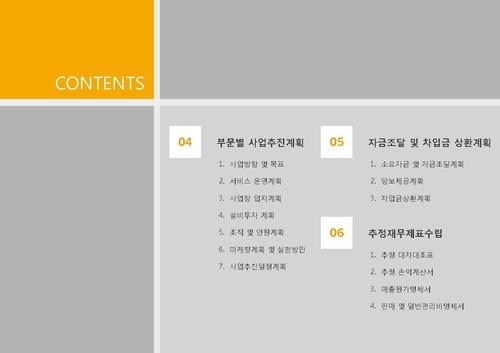 서비스업 표준 사업계획서(서비스업 일반) - 섬네일 3page