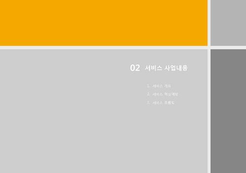 서비스업 표준 사업계획서(서비스업 일반) - 섬네일 12page