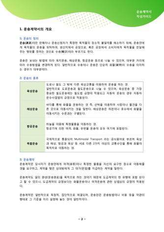 운송계약서 작성가이드 - 섬네일 3page