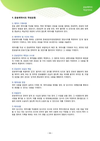 운송계약서 작성가이드 - 섬네일 6page