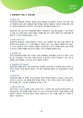 운송계약서 작성가이드 - 섬네일 7page
