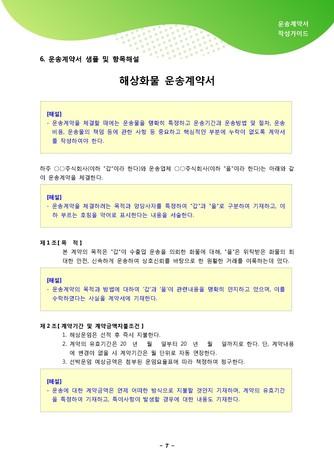 운송계약서 작성가이드 - 섬네일 8page