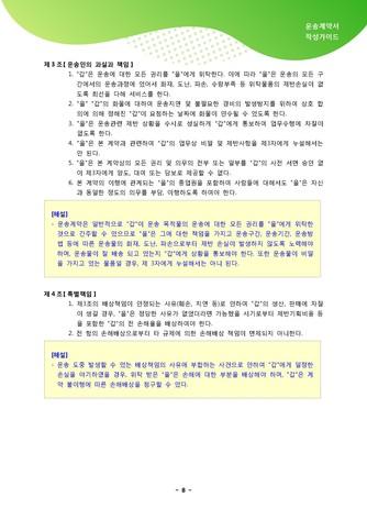운송계약서 작성가이드 - 섬네일 9page
