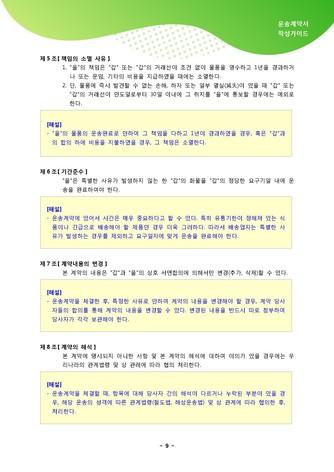 운송계약서 작성가이드 - 섬네일 10page