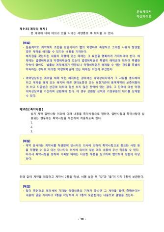 운송계약서 작성가이드 - 섬네일 11page