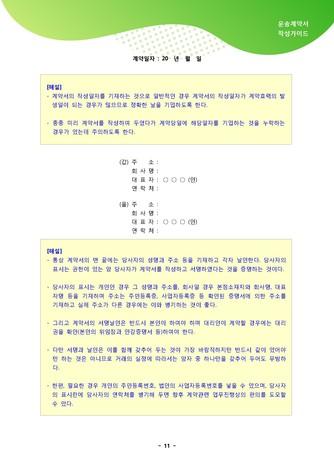 운송계약서 작성가이드 - 섬네일 12page