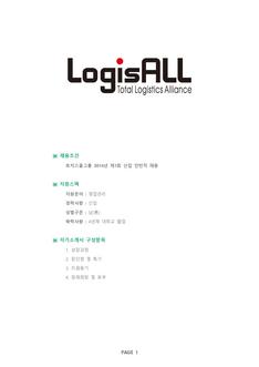 기업별 공채 자기소개서(로지스올그룹/영업관리) - 인턴, 남, 대졸