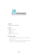 기업별 공채 자기소개서(JYP엔터테인먼트/비주얼디자인) - 신입, 여, 대졸
