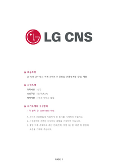 기업별 공채 자기소개서(LGCNS/마케팅) - 인턴, 남녀, 대졸 상세보기