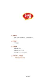 기업별 공채 자기소개서(하림/마케팅) - 신입, 남여, 대졸 상세보기