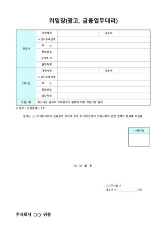 위임장(광고, 금융업무대리) - 섬네일 1page