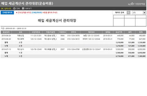 매입 세금계산서 관리대장(운송비용) - 섬네일 2page