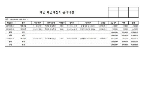 매입 세금계산서 관리대장(운송비용) - 섬네일 4page