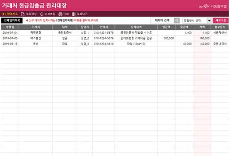 거래처 현금입출금 관리대장 - 섬네일 1page