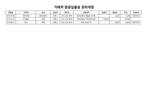 거래처 현금입출금 관리대장 - 섬네일 3page
