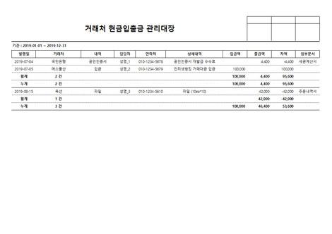 거래처 현금입출금 관리대장 - 섬네일 4page