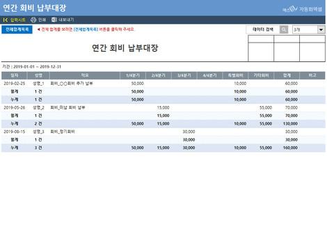 연간 회비 납부대장 - 섬네일 2page