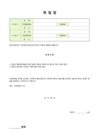 위임장(부동산매매계약) - 섬네일 1page