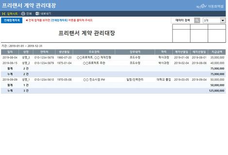 프리랜서 계약 관리대장 - 섬네일 2page