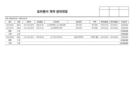 프리랜서 계약 관리대장 - 섬네일 4page