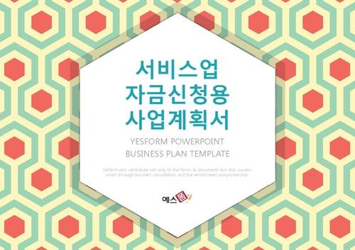 서비스업 표준 사업계획서(자금조달용) - 섬네일 1page