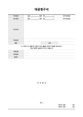 대금청구서(청구내역) 양식 - 섬네일 1page