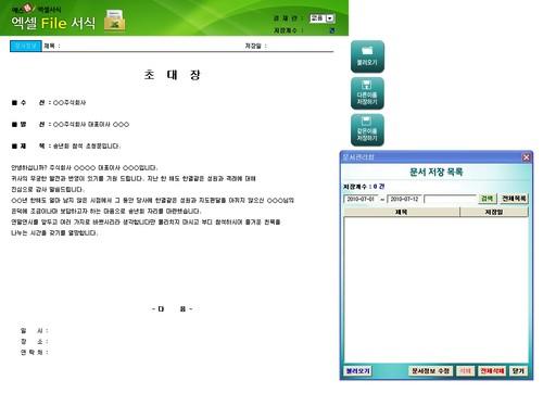 초대장(1) - 섬네일 1page