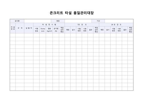 콘크리트 타설 품질관리대장 - 섬네일 1page